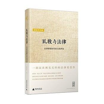 [尋書網] 9787549567928 禮教與法律:法律移植時代的文化衝突(簡體書sim1a)