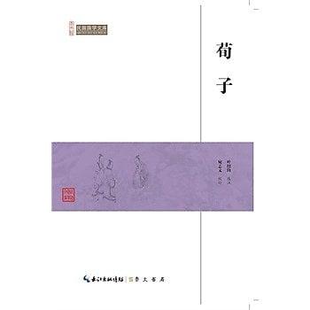 [尋書網] 9787540334437 荀子--民國國學文庫 /宛志文(簡體書sim1a)