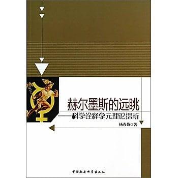 [尋書網] 9787516142004 赫爾墨斯的遠眺:科學詮釋學元理論探析(簡體書sim1a)