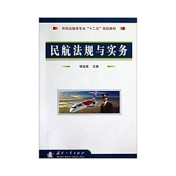[尋書網] 9787118084092 民航法規與實務 /楊祖高(簡體書sim1a)