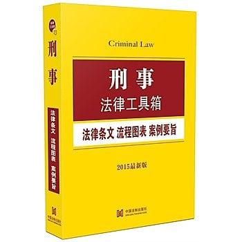[尋書網] 9787509360941 刑事法律工具箱:法律條文.流程圖表.案例要旨(簡體書sim1a)