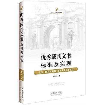 [尋書網] 9787509364000 優秀裁判文書標準及實現 一線法官和學者結合實(簡體書sim1a)