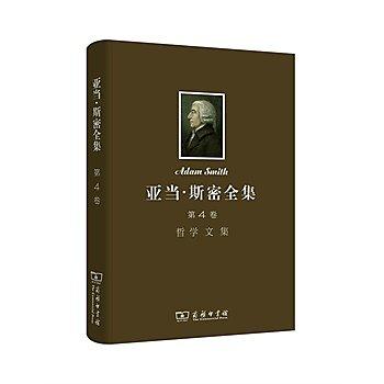 [尋書網] 9787100099448 亞當?斯密全集 第4卷:哲學文集(簡體書sim1a)