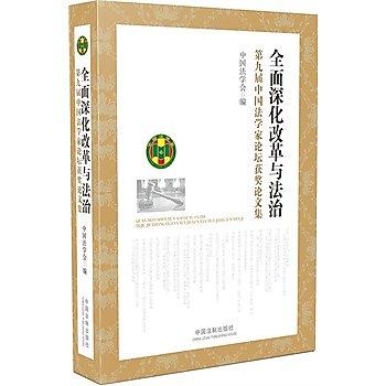 [尋書網] 9787509364161 全面深化改革與法治:第九屆中國法學家論壇獲獎(簡體書sim1a)