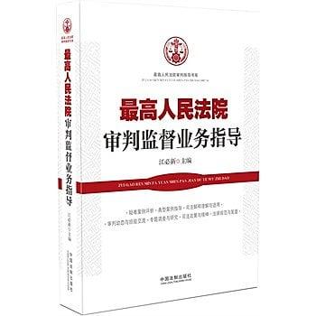 [尋書網] 9787509360262 最高人民法院審判監督業務指導 /江必新 著(簡體書sim1a)