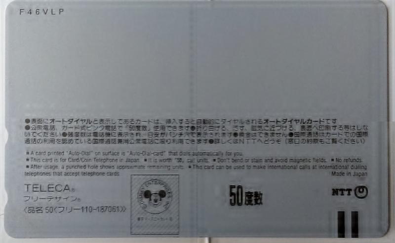 東京迪士尼出品電話卡