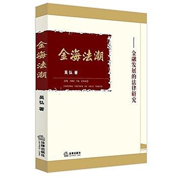 [尋書網] 9787511879752 金海法潮:金融發展的法律研究 /吳弘 著(簡體書sim1a)
