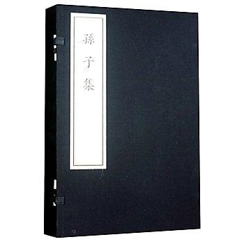 [尋書網] 9787510431739 孫子集(中國古典數字工程叢書)線裝本(簡體書sim1a)