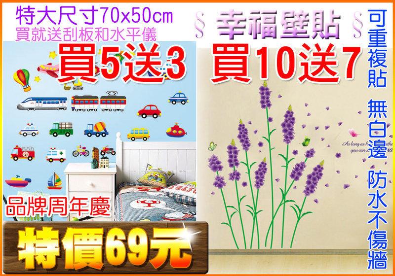 §幸福壁貼§ 最新防水無痕不傷牆 可重複貼 『70x50cm大尺寸』 特價再送刮板水平儀