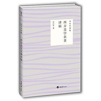 [尋書網] 9787562486749 宗白華別集:西方美學名著譯稿 (哲學所要談的(簡體書sim1a)