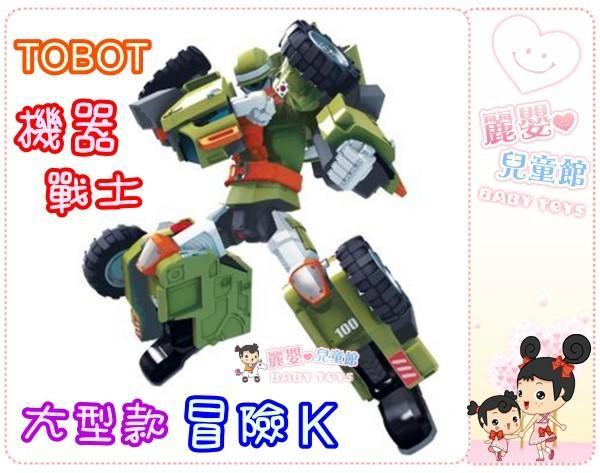 麗嬰兒童玩具館~東森YOYO-韓國正版 TOBOT機器戰士-變形機器人/大型機器人-冒險K
