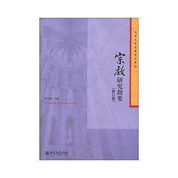 [尋書網] 9787301215234 宗教研究指要(修訂版) /張志剛(簡體書sim1a)