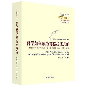 [尋書網] 9787508082806 哲學如何成為蘇格拉底式的:柏拉圖《普羅塔戈拉(簡體書sim1a)