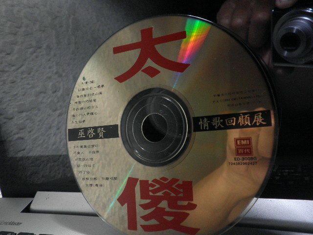 巫啓賢 太傻 [裸片][任三樣免運費]