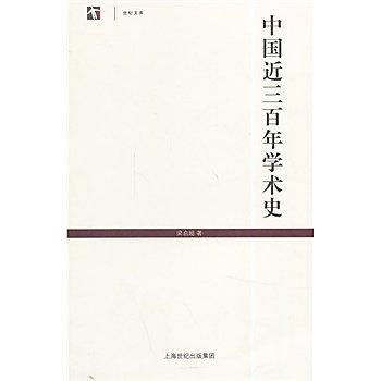 [尋書網] 9787532573288 中國近三百年學術史 /梁啟超 著(簡體書sim1a)
