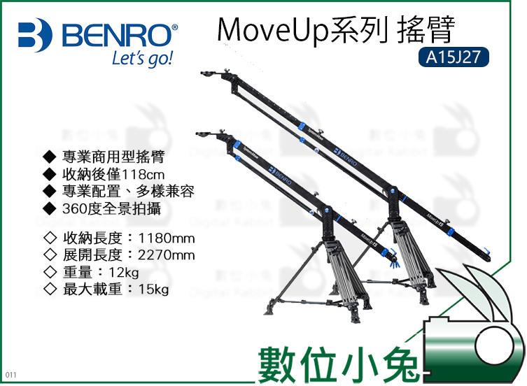 免睡攝影【BENRO MoveUp系列 搖臂 A15J27】搖臂 360度全景 MoveUp 商用型 鋁合金