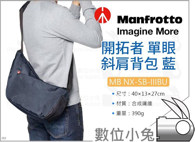 數位小兔【Manfrotto 曼富圖 MB NX-SB-IIIBU 開拓者單眼肩背包 藍】側背包 相機包 斜肩包 攝影包