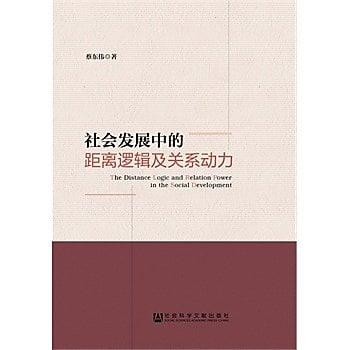 [尋書網] 9787509766583 社會發展中的距離邏輯及關係動力 /蔡東偉 著(簡體書sim1a)
