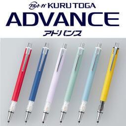 【莫莫日貨】uni 三菱 KURU TOGA 2020 限定色 ADVANCE 不斷芯 防斷芯 自動鉛筆 (共6色)