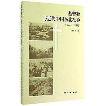 [尋書網] 9787516148860 基督教與近代中國東北社會(1866-1931(簡體書sim1a)