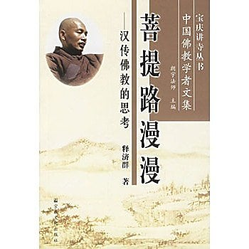 [尋書網] 9787801237743 菩提路漫漫:漢傳佛教的思考——中國佛教學者文(簡體書sim1a)