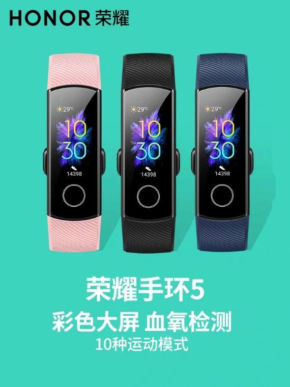 台灣現貨 榮耀手環5 榮耀手環5i 榮耀手環4 標準版