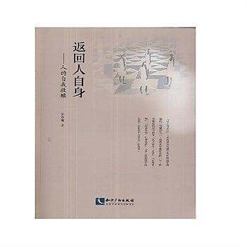 [尋書網] 9787513028202 返回人自身  一本關於人之為人人性探索的奇書(簡體書sim1a)