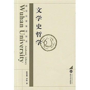 [尋書網] 9787307147560 文學史哲學 /張榮翼、李松 著(簡體書sim1a)