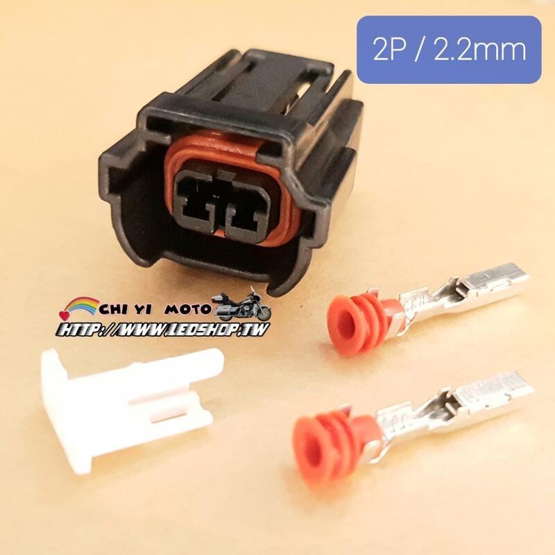 2P 2.2mm 防水 插頭 插頭 / 考耳/噴油嘴/曲軸位置/節流閥/節氣門/怠速馬達/jbubu/pgo/地瓜