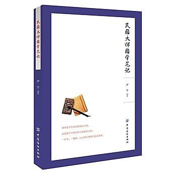 [尋書網] 9787518011940 民國大師國學筆記 國學是中華文化的固本之學,(簡體書sim1a)