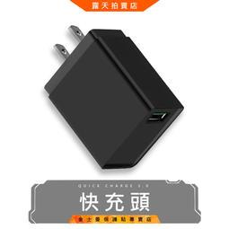 (金士曼) QC3.0 充電頭 旅充頭 豆腐頭 快速充電 USB 快充 充電器 安全商檢認證