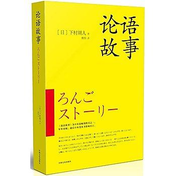 [尋書網] 9787503450303 論語故事(日本最暢銷圖書之一!年年再版,戰後(簡體書sim1a)