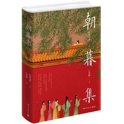 朝暮集 作者: 白落梅 出版社:湖南文藝出版社  9787540484538