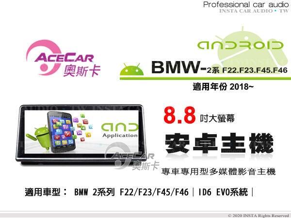 音仕達汽車音響 ACECAR奧斯卡【BMW 2系列 F22/F23/F45/F46】2018年~ 8.8吋安卓多媒體主機