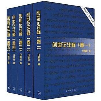 [尋書網] 9787542629272 創世記註釋(全五卷)——天道聖經註釋(簡體書sim1a)