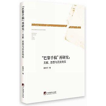 [尋書網] 9787511723628 巴黎手稿再研究:文獻、思想與歷史地位 (本書(簡體書sim1a)