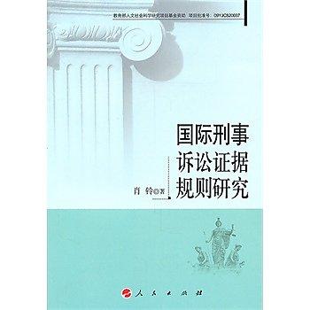 [尋書網] 9787010092133 國際刑事訴訟證據規則研究 /肖玲 著(簡體書sim1a)