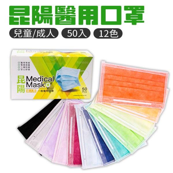 昆陽 醫療口罩 【台灣製】50入 成人 兒童 盒裝 平面 MIT 彩色 醫用 口罩 防疫
