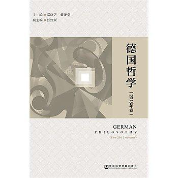 [尋書網] 9787509767139 德國哲學(2013年卷)(簡體書sim1a)