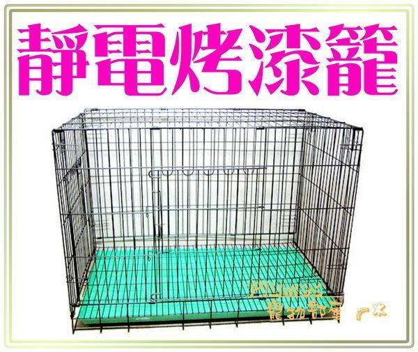 【Plumes寵物部屋二館】台灣製2尺《上開雙門密底靜電烤漆折疊式狗籠/摺疊貓籠》活動褶疊式