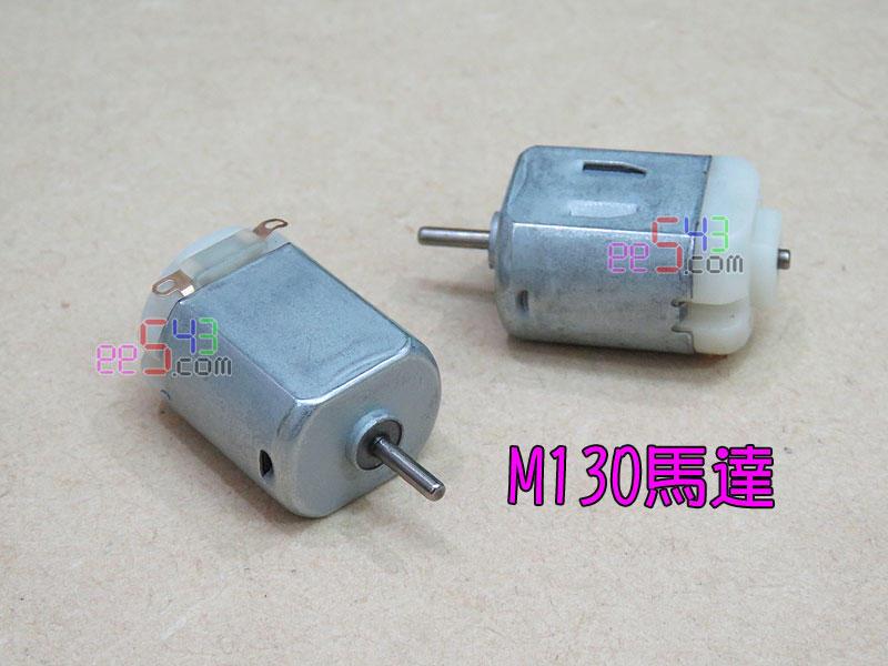 M130馬達.車用小馬達6V玩具車馬達3V直流馬達130級DC馬達5V馬達電風扇小風扇馬達