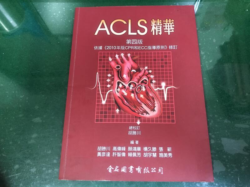 ACLS精華 第四版 依據(2010年版CPR和ECC指導原則) 修訂 金名圖書 胡勝川 微劃記 J89