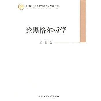 [尋書網] 9787516152102 論黑格爾哲學(學部委員專題文集) /汝信 著(簡體書sim1a)