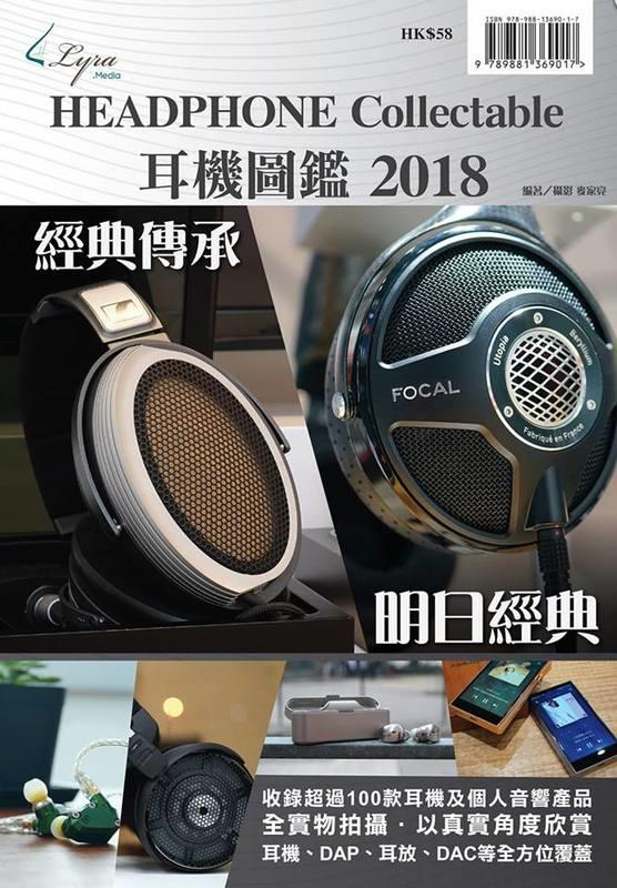 MY IEM 耳機專門店   香港 耳機圖鑑2018 by Lyra Media 耳機狂人 Cato