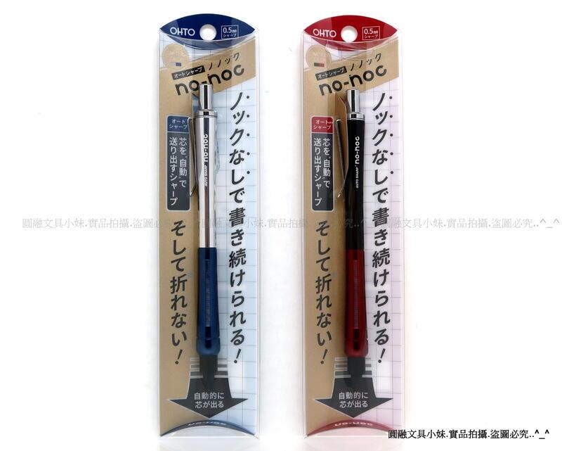 【圓融文具小妹】日本 OHTO no-noc 限量色 低重心 0.5 自動鉛筆 自動出芯 AP-505N #250