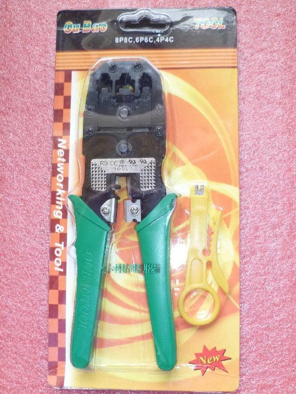 【小楷電腦】三用 電話線 網路線 壓線鉗 夾線鉗 工具 RJ-45 RJ-11壓線器 4P.6P.8P送撥線刀