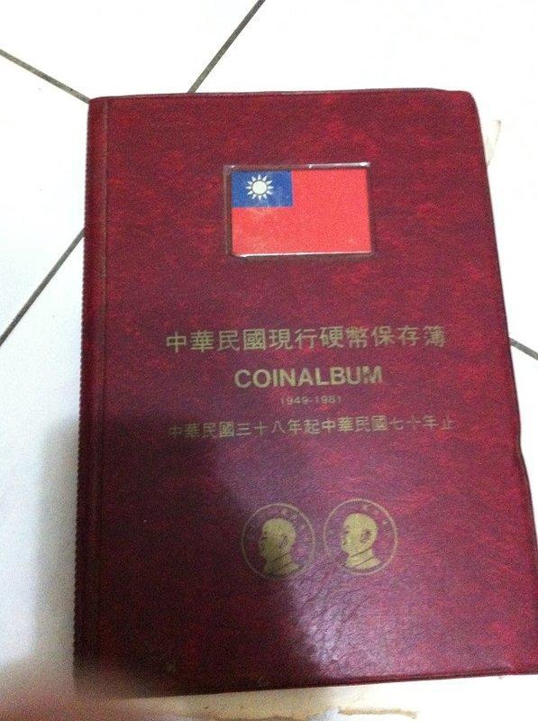 中華民國現行硬幣保存簿 Coin Album 民國38年 70年