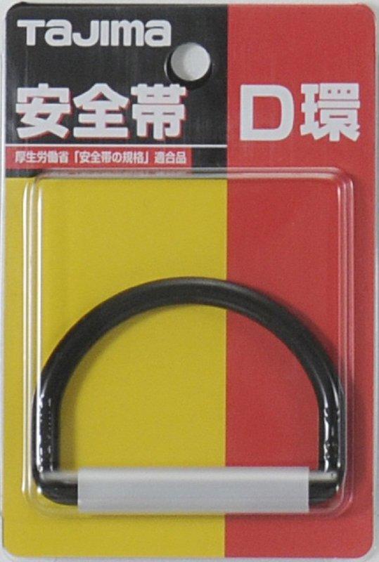 [士東工具]TAJIMA田島腰帶扣環 TA-D1BK(缺貨)
