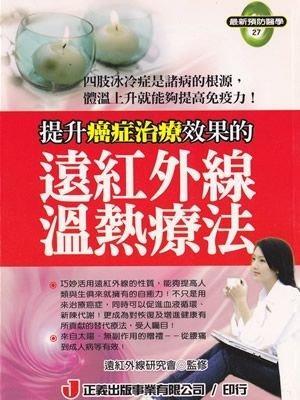 27.提升癌症治療效果的遠紅外線溫熱療法