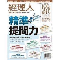 經理人月刊 - 2020年12月, No. 193【精準提問力】~ 含運